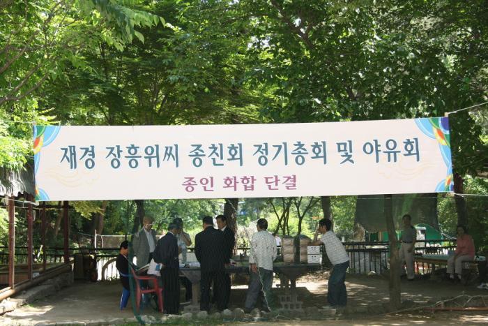 재경 長興魏氏 종친회 정기총회 - 장흥신문